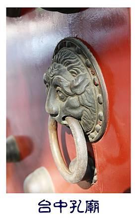 北區:台中孔廟.jpg