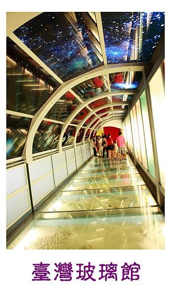 鹿港-台灣玻璃館.jpg