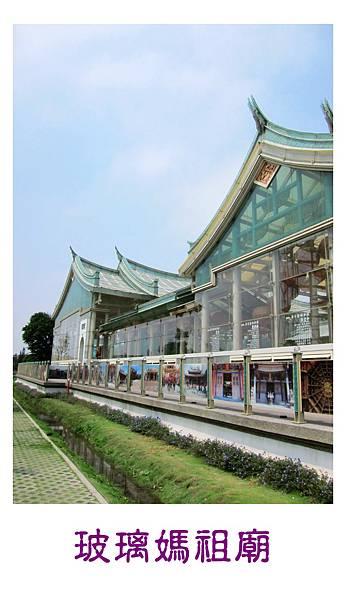 鹿港-玻璃媽祖廟.jpg