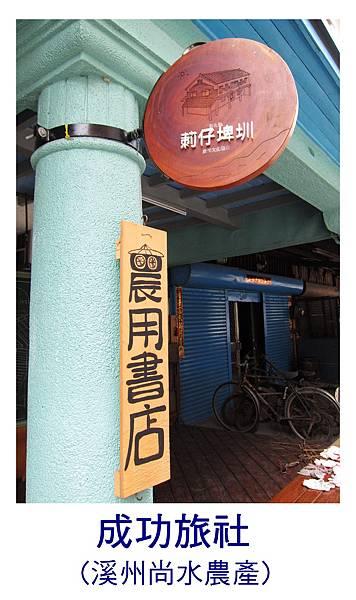 溪州-成功旅社.jpg