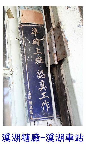 溪湖糖廠-車站.jpg