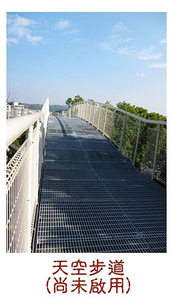 彰化市-天空步道.jpg
