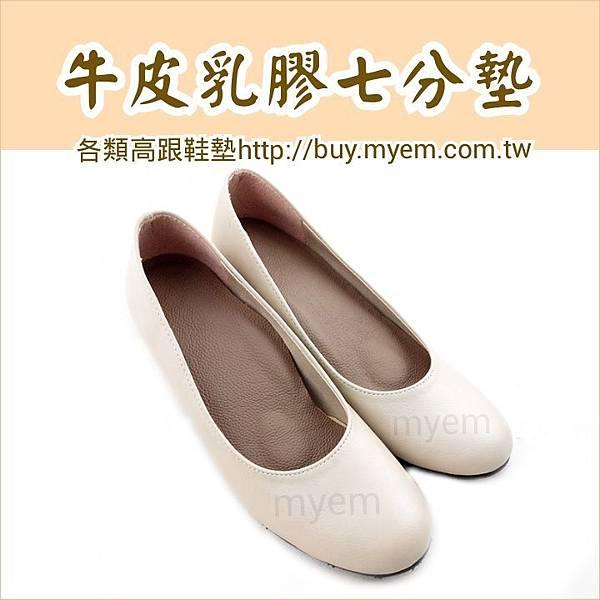 牛皮鞋墊 / 皮革鞋墊 / 真皮鞋墊 除臭鞋墊 腳臭 防臭鞋墊
