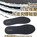 防腳臭 牛皮 真皮革 除臭鞋墊  http://active-carbon.myem.com.tw