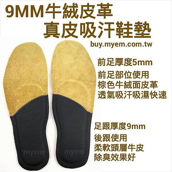 9MM 牛皮鞋墊 防腳臭 除臭鞋材