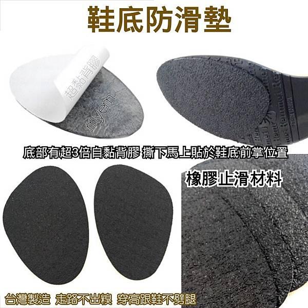 鞋底止滑墊 高跟鞋防滑墊 防打滑貼片 台灣製造 嚴選鞋材 超3倍自黏背膠 高黏度 牢固不移位