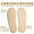 10mm加厚 兒童專用柔軟乳膠羊皮鞋墊 小朋友童鞋鞋墊 乳膠氣墊 防腳臭吸汗天然羊皮革 真皮質感舒適乾爽 腳汗吸收迅速