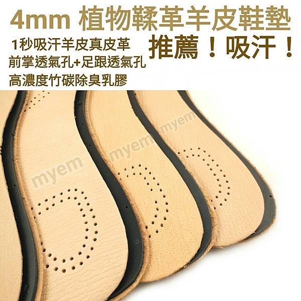推薦 4MM 竹炭除臭乳膠 植物鞣革羊皮鞋墊 防臭碳乳膠山羊皮真皮鞋墊 1秒吸汗防腳臭 腳底乾爽 透氣孔排汗 柔軟舒適鞋材