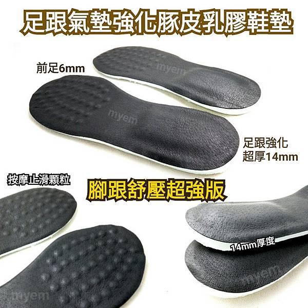 MYEM 足跟氣墊強化豚皮乳膠鞋墊 腳跟增厚到1.4公分 提升久站工作時間 長途走路抗震 吸汗透氣除腳臭 皮鞋 靴子 筒靴 休閒鞋