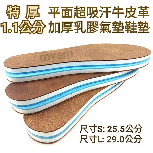 1.1公分特厚平面超吸汗牛皮革加厚乳膠氣墊鞋墊 穿起來腳底乾爽不黏腳 脫鞋不腳臭