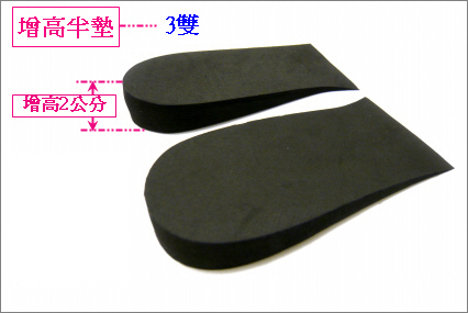 MYEM 隱形增高鞋墊 購買資訊:http://gettall.myem.com.tw