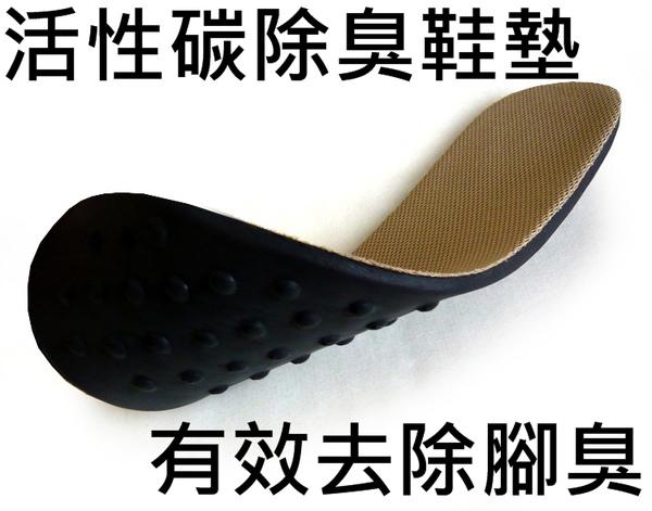 除臭鞋墊 (活性碳鞋墊)(抗菌抗臭鞋墊),(消除)去除腳臭的方法。