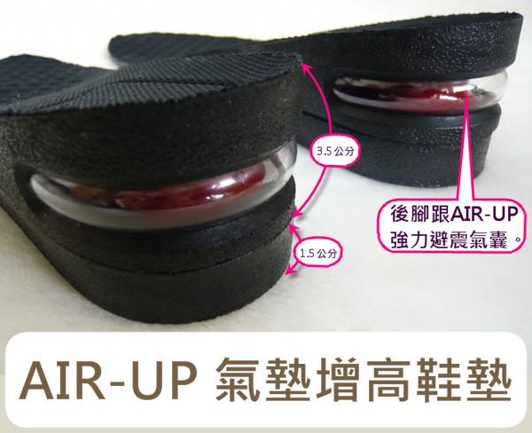 AIR UP 隱形氣墊增高鞋墊