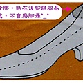 矽膠_後腳跟防磨貼置放位置.jpg