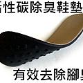 MYEM除臭鞋墊03.jpg