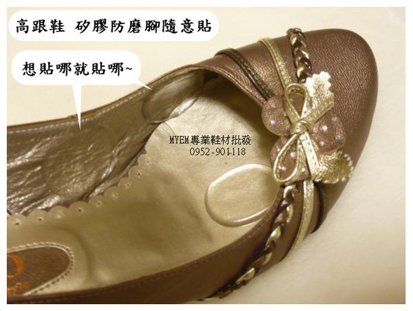 各類矽膠鞋墊 矽膠鞋材 線上展示零售 http://silicone.myem.com.tw 各類矽膠鞋墊 矽膠鞋材 線上展示零售 http://silicone.myem.com.tw