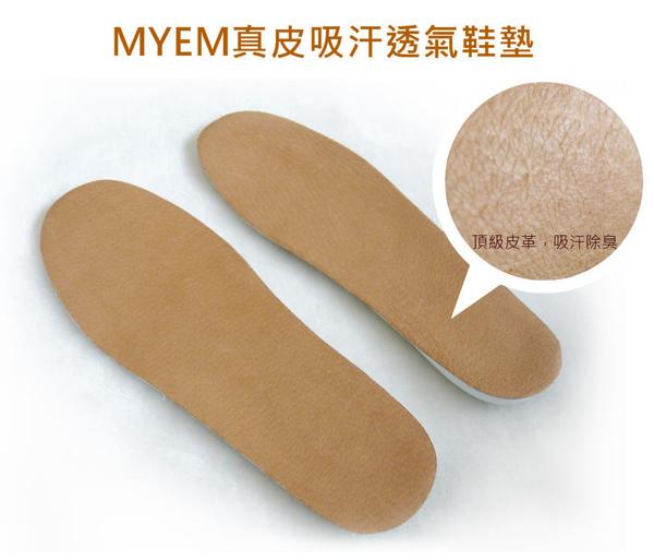 MYEM 真皮鞋墊 (前腳掌按摩止滑顆粒,+腳窩舒壓+腳跟氣墊加厚吸震)(高密度乳膠+頂級皮革)