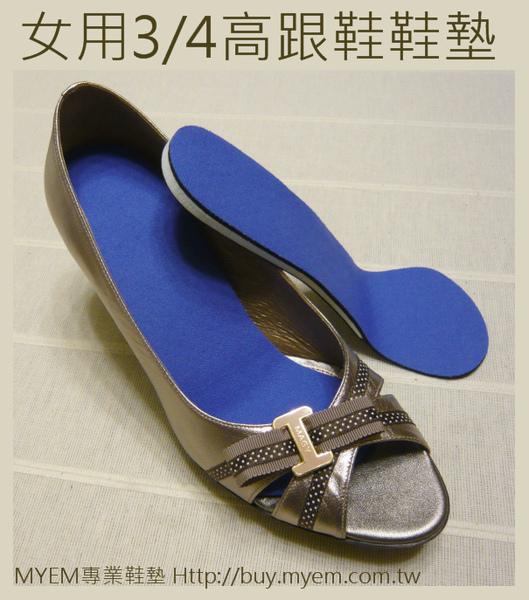 女用3/4高跟鞋鞋墊
