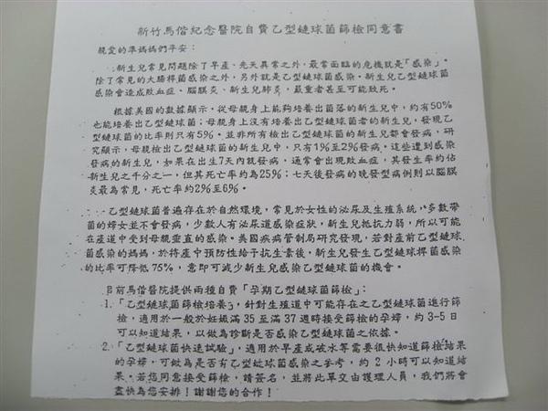 2009.12.21 乙型鍊菌篩檢說明.jpg