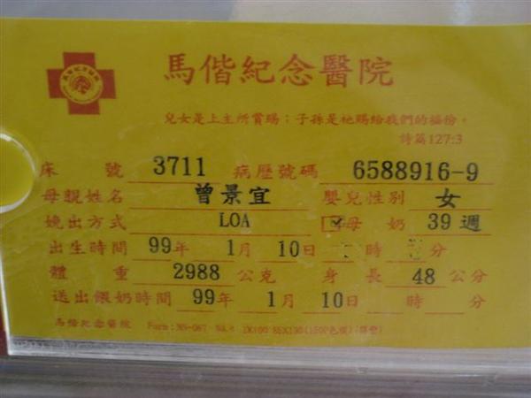 2010.01.10 豬寶妹 2988公克