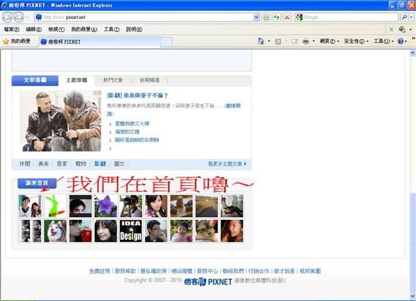 2010.03.19 誰來首頁.jpg