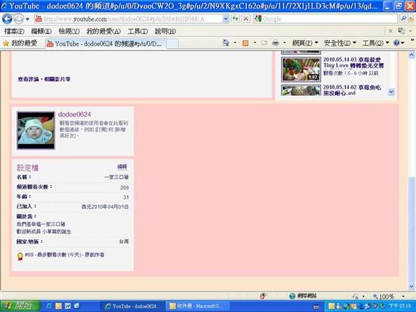 2010.05.20 最多觀看次數 youtobe原創作者.jpg