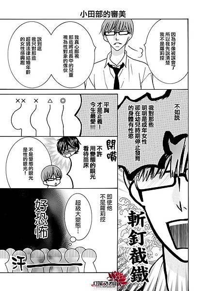 才不戀愛-小田部