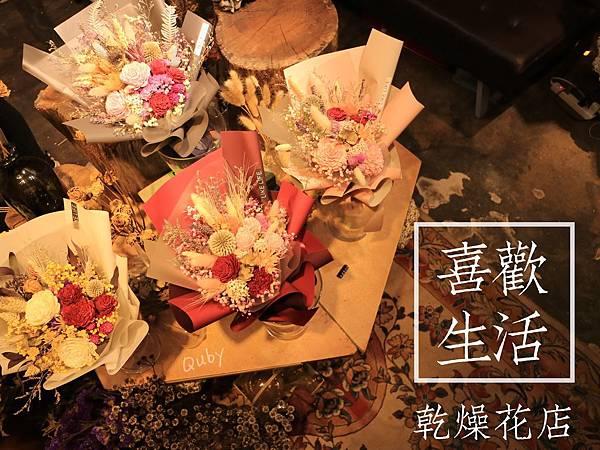 永生花花店台北
