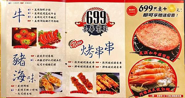 燒肉眾_190415_0011.jpg