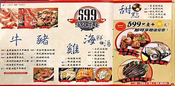 燒肉眾_190415_0009.jpg