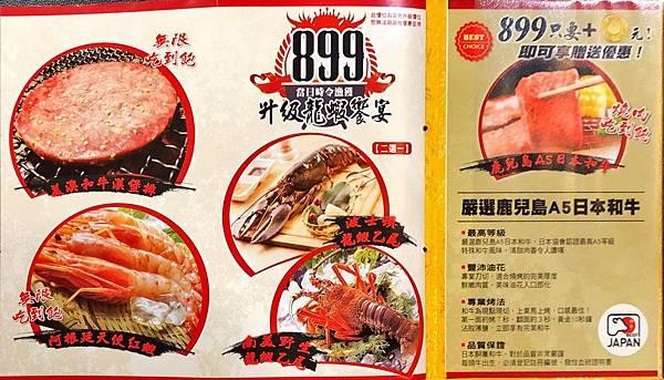 燒肉眾_190415_0012.jpg