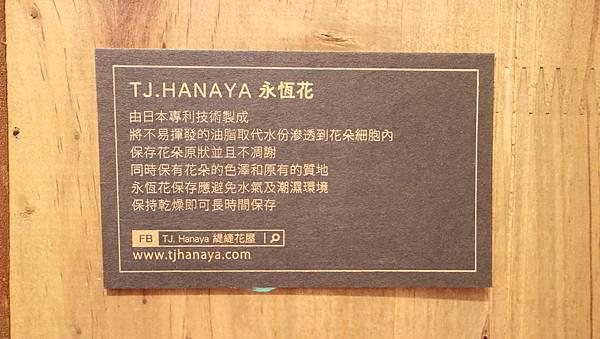 hanaya04.jpg