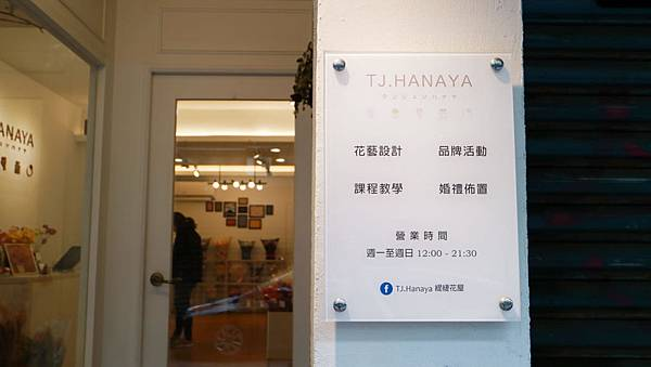 hanaya02.jpg