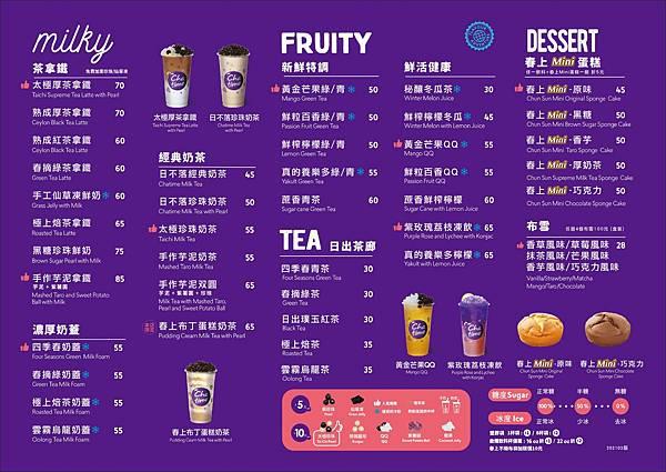 20210315_Table menu-小春街邊-無咖啡_01 (1).jpg