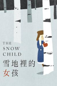 雪地裡的女孩.jpg
