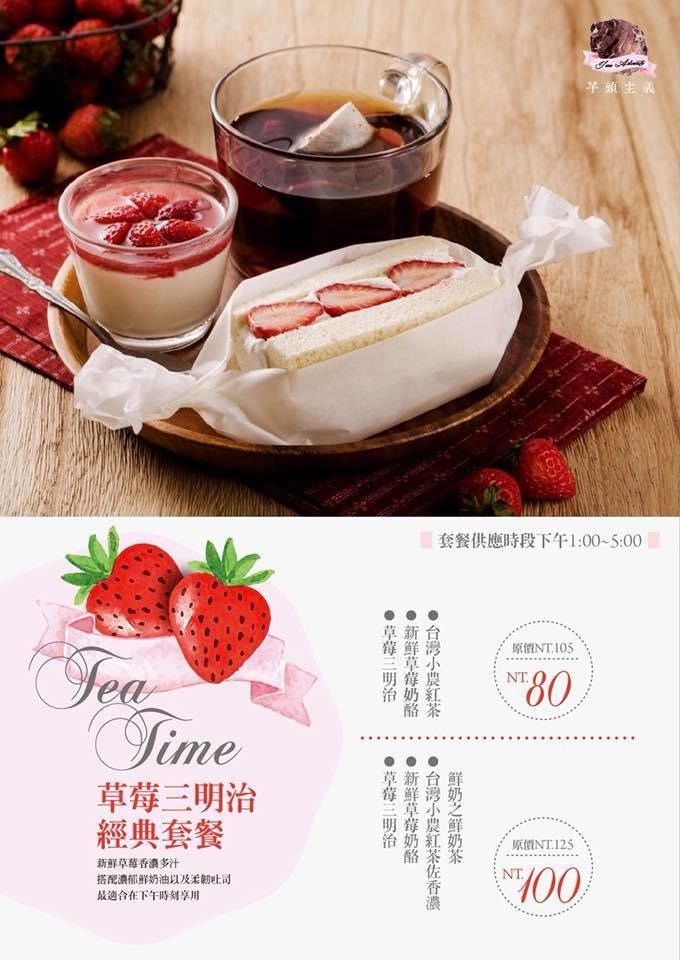 草莓套餐.jpg