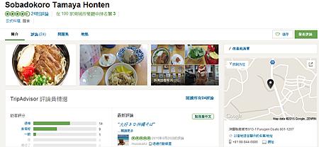 玉家沖繩麵本店