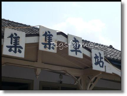 central taiwan May 09 181.jpg