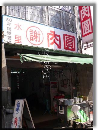 central taiwan May 09 211.jpg