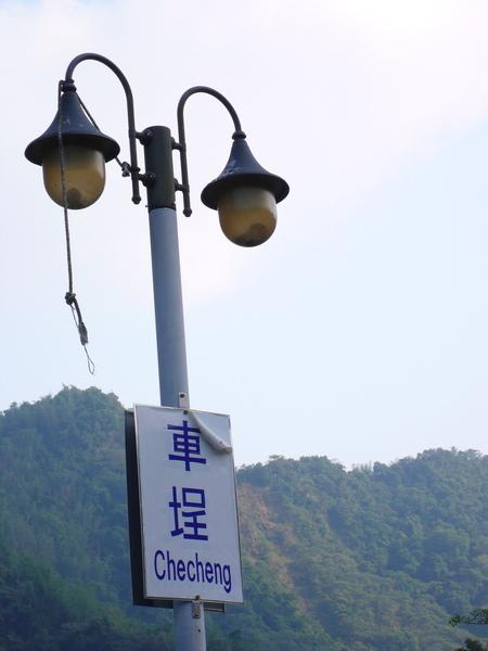 central taiwan May 09 236.jpg