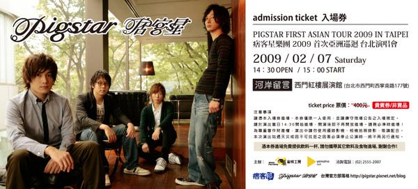 pigstar_演唱會門票ok.jpg