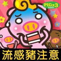 pigx3s
