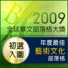 2009全球華文部落格大獎
