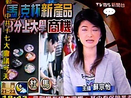 TVBS-曝光新聞畫面