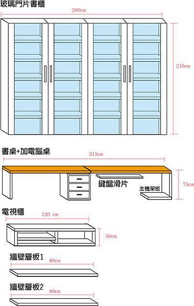 系統櫃大約尺寸