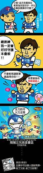 奧運中華隊4格漫