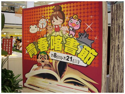 新光三越台南西門店圖像展