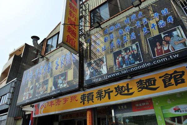賴新魁麵館.jpg