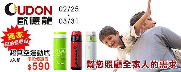 3月促銷-歐德龍保温瓶_645px