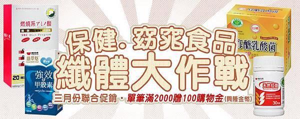 3月促銷-纖體大作戰_645px